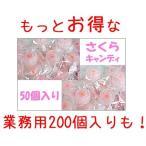 桜 お菓子 さくらキャンディ 50個入り 2020