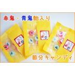 節分キャンディ1袋6個入り 予算100円お菓子 節分 お菓子 通販 菓子まき