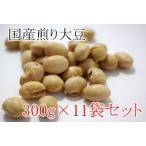 国産煎り大豆 300g×11袋セット 送料無料 業務用 袋入り 節分 豆まき お菓子