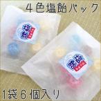 塩飴パック1袋6個入り 4種の味ミックス