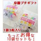 卒園祝い プチギフト 1袋(風車飴2個+さくらキャンディ1個) 名入れ 卒園 記念品