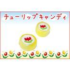 チューリップキャンディ 1個 お取り寄せ 手作り 個包装 コンビニ未販売 通販限定