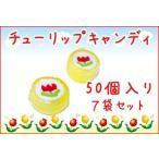 チューリップキャンディ50個入り×7袋セット 送料無料 春 お菓子 お取り寄せ ギフト プレゼント