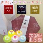 内祝い お菓子 フラワーキャンディ 紙袋付き 花結び 1000円以内 のし おしゃれ