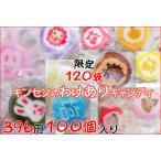 Yahoo!飴菓子専門店 金扇一人5袋まで 訳ありキャンディ 特価 大量 個包装 安い 詰め合わせ 処分 かわいい 食品 半額 訳ありお菓子