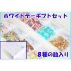 [ホワイトデー 2015 お返し お菓子][送料無料][8種のキャンディ入り]ホワイトデーキャンディセット
