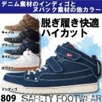 安全靴 作業服 作業着 バートル 809 セーフティフットウェア 23.5〜28 かっこいい おしゃれ