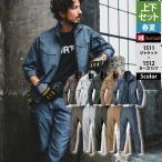 作業服 上下セット 春夏用 バートル 1511ジャケット&1512カーゴパンツ 上下 SS〜3L 作業服・作業着