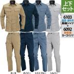 作業服 秋冬用 バートル BURTLE 6103長袖シャツ&6092カーゴパンツ 上下セット SS〜3L 作業着・作業ズボン