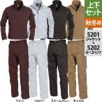 作業服 作業着 秋冬用 バートル BURTLE 5201ジャケット&5202パワーカーゴパンツ 上下セット M〜XL 作業ズボン