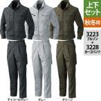 作業服 秋冬用 SOWA 桑和 3223 ブルゾン&3228カーゴパンツ 上下セット S〜3L 作業服・作業着