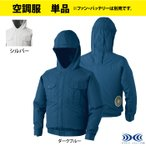 空調服 ジーベック KU90810X 空調服長袖ブルゾン(フード付き) M〜5L