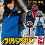 即日出荷一部あり 空調服 作業服 バートル AC1094 エアークラフトパーカーベスト(ユニセックス) S〜LL
