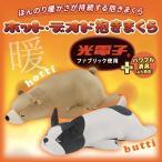 光電子ファブリック採用 パワフル消臭 かわいい抱き枕