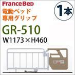 【GR-510 ベッド用グリップ】ハンドレール France Bed フランスベッド 福祉医療にも 1本単品販売