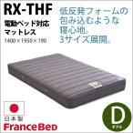 【電動ベッド対応マットレス】RXシリーズ RX-THF ダブ