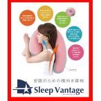 フランスベッド 横向き寝枕まくら 「スリープバンテージ」 Sleep Vantage 抱きまくら 抱き枕 マクラ カバーがはずして洗える カバーリング ウオッシャブル