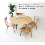 【送料無料】明るくナチュラルなダイニングテーブル