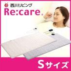 【送料無料】電位治療と温熱で疲れた身体を寝ながらメンテナンス