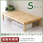 高さが 変えられる 国産材 ヒノキのベッドフレーム(ヘッドボード無し) シングルサイズ ひのき シンプル 木製 すのこ スノコ オイル仕上げ 高さ調整 送料無料