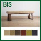 BIS ( ビス ) ベンチ( ロータイプ のベンチです)  ( リビングダイニングベンチ ・ LDベンチ )