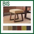 BIS ( ビス ) スツール ( ロータイプ のスツールです)