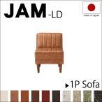 ショッピングjam JAMシリーズ JAM-LD 1Pソファリビングダイニング仕様 コーナータイプ リビングダイニング ※座面高410mmの 1人掛け用 LDソファ ( アームレスソファ )です。