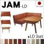 ショッピングjam JAMシリーズ JAM-LD 3SET (カウチ/ベンチ/テーブルのセット ) コーナータイプ リビングダイニングセット ミッドセンチュリーダイニングセット コーナー 突板