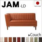 ショッピングjam JAMシリーズ JAM-LD カウチソファ 。 リビングダイニング 仕様。 コーナータイプ ダイニング リビング カウチ タイプ