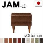 ショッピングjam JAMシリーズ JAM-LD オットマン 。 リビングダイニング 仕様。 コーナータイプ LDダイニング