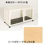 Yahoo!キンタローのウッドクラフト犬 ケージ ゲージ 木製 小型犬 室内用 キャスター付き 屋根付き おしゃれ [お買い得商品]「ペットケージ ハウス AS 120+ニュークリネスシートAS120用」