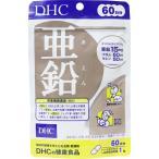 DHC 亜鉛 60粒