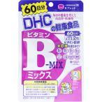 DHC ビタミンBミックス 120粒 60日分【2...