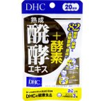 DHC 熟成発酵エキス+酵素 20日分 60粒入