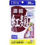 DHC 濃縮紅麹 30粒 30日分