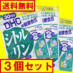 DHC シトルリン 30日分 90粒X3個セット