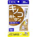 DHC キノコキトサン キトグルカン 30日分 60粒入