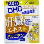 DHC 肝臓エキス+オルニチン 30日分 90粒入