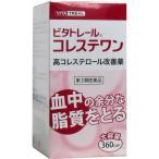 【第3類医薬品】 ★ビタトレール コレステワン 高コレステロール改善薬 360カプセル
