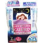 ドライマウスガード マスク 女性サイズ ピンク 7枚+2枚入