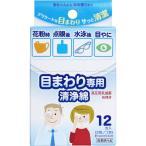 目のまわり専用 清浄綿 24枚(2枚×12包)入