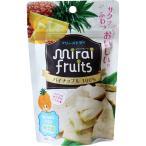 ※ミライフルーツ パイナップル 10g