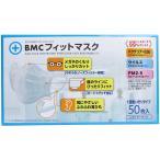 BMC フィットマスク 使い捨てサージカルマスク レギュラーサイズ 50枚入