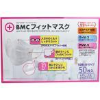 BMC フィットマスク 使い捨てサージカルマスク レディース&ジュニアサイズ 50枚入