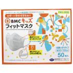 BMC フィットマスク 使い捨てサージカルマスク キッズサイズ 50枚入