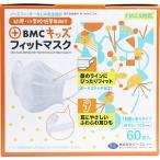 BMC フィットマスク 使い捨てサージカルマスク キッズサイズ 60枚入