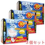 快適ガードプロ プリーツタイプ レギュラーサイズ お徳用30枚入X3個セット