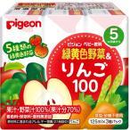 ピジョン 紙パックベビー飲料 緑黄色野菜&りんご100 125mL×3個パック