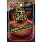 ピップ マグネループMAX ブラック 50cm 6月25日までの特価
