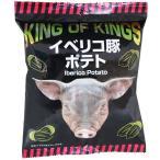 ※イベリコ豚ポテト 100g